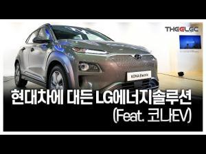 [영상] 현대 자동차 LG 에너지 솔루션 (Feat. 코나 EV)